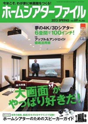 ホームシアターファイル vol.69vol.69【電子書籍】