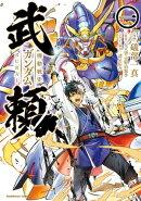 機動戦史ガンダム武頼(1)