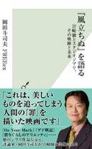 『風立ちぬ』を語る〜宮崎駿とスタジオジブリ、その軌跡と未来〜
