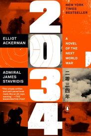 2034 A Novel of the Next World War【電子書籍】[ Elliot Ackerman ]