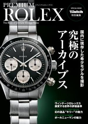 PREMIUM ROLEX【電子書籍】[ 株式会社シーズ・ファクトリー ]