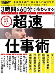 日経トレンディ5月号臨時増刊 2018年 春から始めるスゴイ新生活