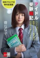 アイドル受験戦記 SKE48をやめた私が数学0点から偏差値69の国立大学に入るまで グラビア付無料試読版【文春e-Book…