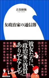 女政治家の通信簿(小学館新書)【電子書籍】[ 古谷経衡 ]