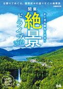 関東絶景ドライブ 2019