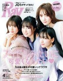 Ray 2020年4月号【電子書籍】