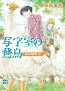 写字室の鵞鳥 欧州妖異譚18