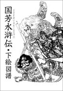 国芳水滸伝・下絵図譜