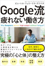Google流 疲れない働き方【電子書籍】[ ピョートル・フェリークス・グジバチ ]