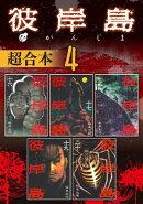 彼岸島 超合本版(4)