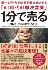 1分で売る 最小の労力で成果を最大化させる「AI時代の即決営業」【電子書籍】[ 堀口龍介 ]