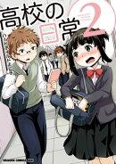 高校の日常(2)