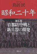 昭和二十年第6巻 首都防空戦と新兵器の開発