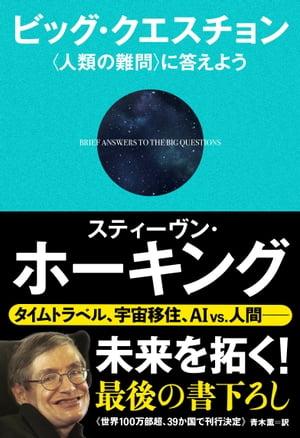 ビッグ・クエスチョン 〈人類の難問〉に答えよう【電子書籍】[ スティーヴン・ホーキング ]