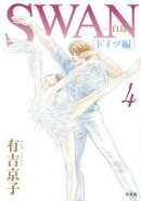 SWAN ー白鳥ー ドイツ編 4
