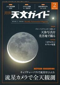 天文ガイド2021年2月号【電子書籍】[ 天文ガイド編集部 ]