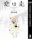 恋は光 3【電子書籍】[ 秋★枝 ]