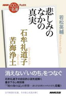 NHK「100分de名著」ブックス 石牟礼道子 苦海浄土 悲しみのなかの真実