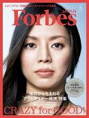 ForbesJapan 2019年5月号