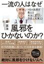 一流の人はなぜ風邪をひかないのか?MBA医師が教える本当に正しい予防と対策33【電子書籍】[ 裴英洙 ]