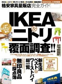 格安家具量販店完全ガイド -IKEA&ニトリ覆面調査!!-【電子書籍】[ 晋遊舎 ]