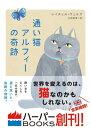通い猫アルフィーの奇跡 【電子書籍】[ レイチェル・ウェルズ ]