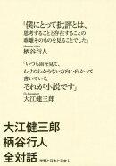 大江健三郎柄谷行人全対話 世界と日本と日本人