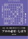 将棋世界(日本将棋連盟発行) プロの必至・しばりプロの必至・しばり【電子書籍】