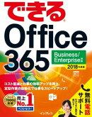 できる Office 365 Business/Enterprise 対応 2018年度版
