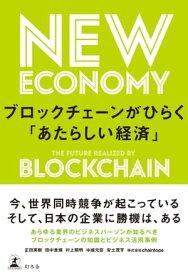ブロックチェーンがひらく「あたらしい経済」【電子書籍】[ 正田英樹 ]