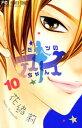 ヒミツのアイちゃん(10)【電子書籍】[ 花緒莉 ]