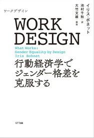 WORK DESIGN(ワークデザイン)行動経済学でジェンダー格差を克服する【電子書籍】[ イリス・ボネット ]