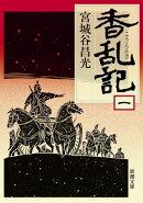 香乱記(一)(新潮文庫)