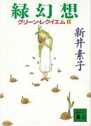緑幻想 グリーン・レクイエムII
