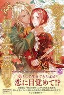 恋する女騎士に、獅子の不意打ち【SS付】【イラスト付】