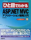ひと目でわかるMicrosoft ASP.NET MVCアプリケーション開発入門【電子書籍】[ 増田智明 ]