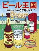 ビール王国 Vol.7 2015年 8月号