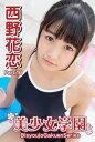 美少女学園 西野花恋 Part.16【電子書籍】[ 西野花恋 ]