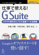 仕事で使える!G Suite