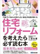 〜「日本でいちばん大切にしたいリフォーム会社」の社長が書いた〜住宅リフォームを考えたら必ず読む本