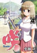咲 -Saki-4巻