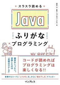 スラスラ読める Javaふりがなプログラミング【電子書籍】[ 谷本 心 ]