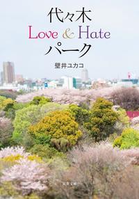 代々木Love&Hateパーク【電子書籍】[ 壁井ユカコ ]