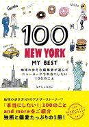 100 NEW YORK - MY BEST 地球の歩き方編集者が選んだニューヨークで本当にしたい100のこと