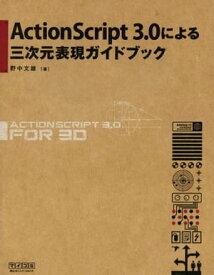 ActionScript3.0による三次元表現ガイドブック【電子書籍】[ 野中 文雄 ]