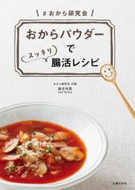 おからパウダーでスッキリ腸活レシピ【電子書籍】[ 麻生 怜菜 ]