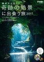 東京から行く! 奇跡の絶景に出会う旅 2017【電子書籍】[ TokyoWalker編集部 ]