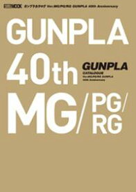 ガンプラカタログ Ver.MG/PG/RG GUNPLA 40th Anniversary【電子書籍】[ ホビージャパン編集部 ]