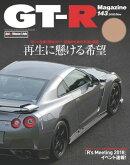 GT-R Magazine 2018年 11月号
