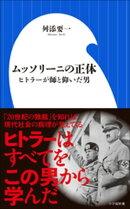 ムッソリーニの正体 〜ヒトラーが師と仰いだ男〜(小学館新書)